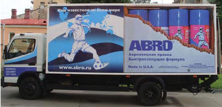 Американская компания ABRO